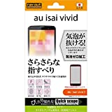 Amazon.co.jpレイ・アウト au isai vivid さらさらタッチ反射防止・防指紋フィルム RT-LGV32F/H1