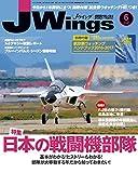 J Wings (ジェイウイング) 2016年6月号