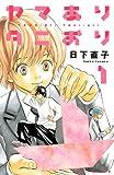 ヤマありタニおり(1) (講談社コミックスキス)