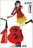 18倫 2 (ヤングチャンピオンコミックス)