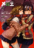 メバエ vol.3 (ヤングキング・コミックス)