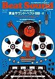 Beatsound no.10 黄金サウンド・ベスト100+α/紙ジャケ天国/都市とロック (別冊ステレオサウンド)