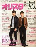 オリ☆スタ 2013年 11/25号 [雑誌]