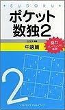 ポケット数独2 中級篇(株式会社ニコリ)