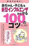 赤ちゃん・子どもを新型インフルエンザから守る100のコツ―感染する前に!