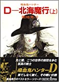 D-北海魔行 上 新版 (朝日文庫 き 18-7 ソノラマセレクション 吸血鬼ハンター 7)