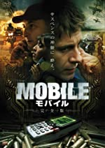 MOBILE モバイル[完全版] [DVD]