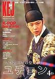 KEJ (コリア エンタテインメント ジャーナル) 2012年 04月号 [雑誌]