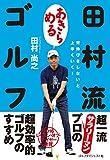 田村流「あきらめる」ゴルフ