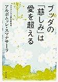 ブッダの「慈しみ」は愛を超える (角川文庫)