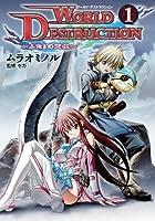 ワールド・デストラクション~ふたりの天使 1 (電撃コミックス)