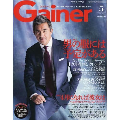 Gainer(ゲイナー) 2016年 05 月号 [雑誌]