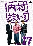 内村さまぁ~ず Vol.17 [DVD]