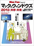 Mac Fan Special マックとウィンドウズ 2013[共存・共有] (マイナビムック) (マイナビムック Mac Fan Special)