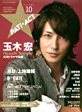 PATi★ACT Volume10 (SONY MAGAZINES ANNEX 第 542号)