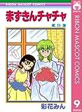 赤ずきんチャチャ 9 (りぼんマスコットコミックスDIGITAL)