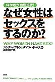 科学者が徹底追究! なぜ女性はセックスをするのか?