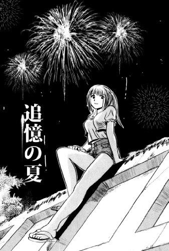 近親相姦体験漫画 vol.41 追憶の夏