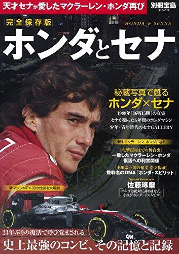 完全保存版 ホンダとセナ (別冊宝島 2309)