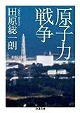 原子力戦争 (ちくま文庫)