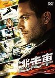 逃走車[DVD]