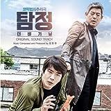 16-070「探偵なふたり」(韓国)