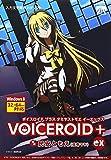VOICEROID+ �����Ƃ��� EX