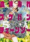 血まみれスケバンチェーンソー 第5巻 2012年12月24日発売