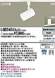 パナソニック照明器具(Panasonic) 配線ダクト用LEDスポットライト LGB54511LE1 (昼白色) (調光不可)