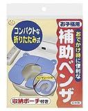 サンコー 持ち運べるオマル おでかけ補助ベンザと補助ベンザシート1組 ブルー R-19