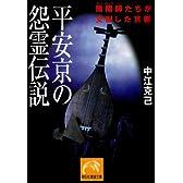 平安京の怨霊伝説―陰陽師たちが支配した京都 (祥伝社黄金文庫)