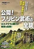 公開!フィリピン武術の全貌 【DVD付】 (BUDO-RA BOOKS)