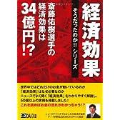 斎藤佑樹選手の経済効果は34億円!? (経済効果そうだったのか!!シリーズ)