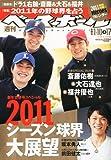 合併週刊ベースボール 2011年 1/17号 [雑誌]