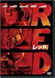 RED/レッド [DVD]
