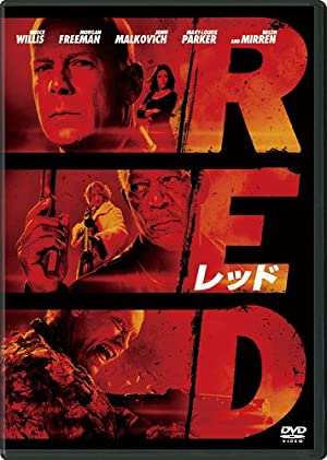 RED/レッド [DVD] [DVD] (2011) ブルース・ウィリス; モーガン・フリーマン; ジョン・マルコヴィッチ; ヘレン・ミレン; カール・ア...