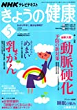 NHK きょうの健康 2008年 05月号 [雑誌]