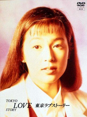 東京ラブストーリーDVD BOX  全4巻セット