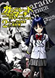 ガンパレード・マーチ アナザー・プリンセス(2) 電撃コミックス