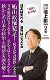 月刊CD池上彰2009年11月号 70分でわかる!日本は変わる世界はこうなるー鳩山政権発足!民主党への期待と不安ー(CD)
