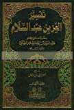 img - for Tafsir al-'Izz ibn 'Abd al-Salam book / textbook / text book