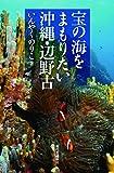 宝の海をまもりたい 沖縄・辺野古