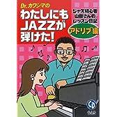 Dr.カワシマの わたしにもJazzが弾けた アドリブ編 CD付