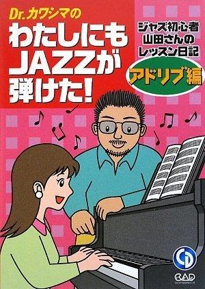 Dr.カワシマのわたしにもjazzが弾けた!