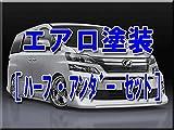 EUROU 「ハーフ(アンダー)タイプエアロパーツ3点セット」 購入時の塗装