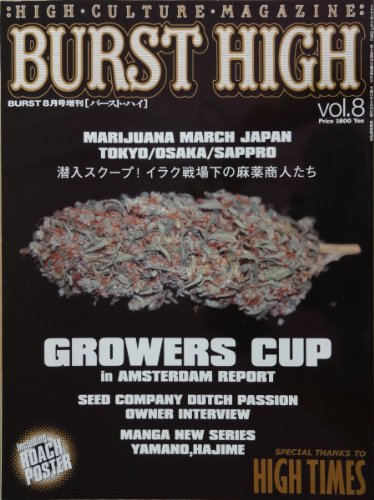 バースト ハイ BURST HIGH Vol.8