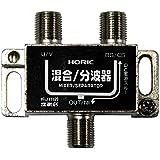 HORIC アンテナ混合・分波器 BS/CS/地デジ対応 HAT-SP323BK
