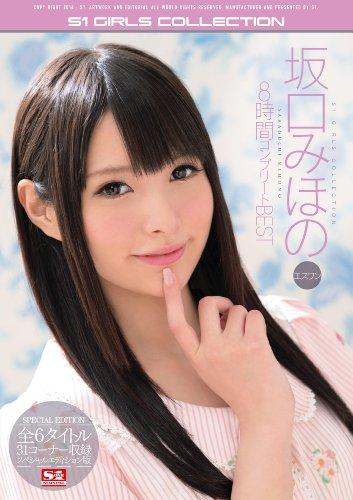 坂口みほの エスワン8時間コンプリートBEST エスワン ナンバーワンスタイル [DVD]
