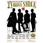 TVnavi SMILE (テレビナビスマイル) Vol.005 2012年 10月号 [雑誌]