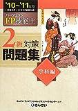 パーフェクトFP技能士 2級対策問題集 学科編〈'10‐'11年版〉